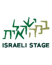 Israeli Stage logo