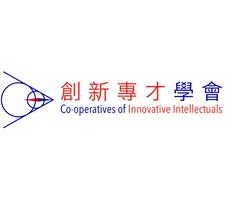 Co-operatives of Innovative Intellectuals (CII) 創新專才學會 logo
