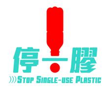 停一膠 x 綠惜地球 logo