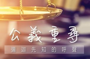 2019 Sydney Chinese Christian Conference  (2019 雪梨華人基督徒 聖經專題講道會)
