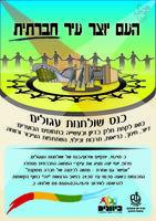 העם יוצר עיר חברתית - כנס שולחנות עגולים מיוחד באשדוד