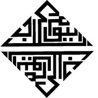 A Lecture featuring HRH Prince Turki Al-Faisal