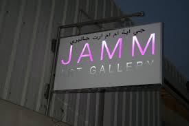 Dubai Slow Art Day - JAMM Art Gallery - April 12, 2014