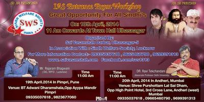 IAS Entrance Workshop in Town Hall, Ullasnagar-5