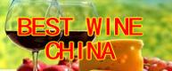 13th China International Wine Industry Expo, 2014