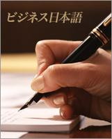 Business Japanese Language Workshop: From Honorific...