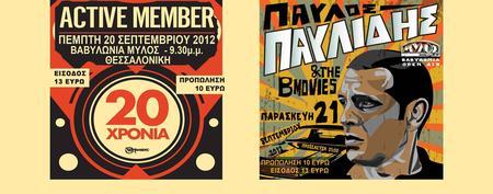 ACTIVE MEMBER (20/9/2012) -   ΠΑΥΛΟΣ ΠΑΥΛΙΔΗΣ...