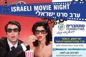 """Israeli Movie Night - """"Dolphin Boy"""" """"ערב סרט ישראלי..."""