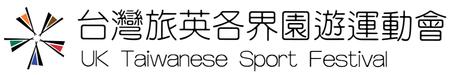 UK Taiwanese Sport Festival 2014 台灣旅英各界運動園遊會