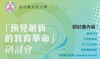 「預見創新的教育革命」研討會