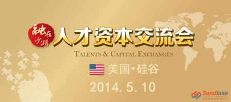 Talents and Capital Exchange & Networking