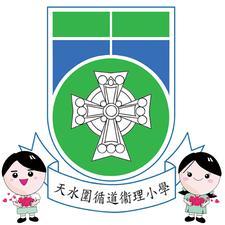 天水圍循道衞理小學開放日(供幼稚園家庭報名) logo