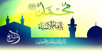 Isra' & Mi^raj event