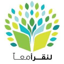 نادي القراءة لنقرأ معا logo