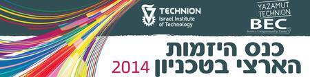 Natioanl Entrepreneurship Conference by the Technion