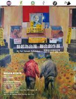 Art for Taiwan Opening Reception & Seminar