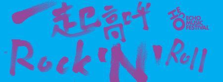 Open Jam 第六期 - 怀念家驹开幕派对,和新闻发布会