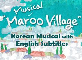 뮤지컬 마루마을 Musical 'Maroo Village'