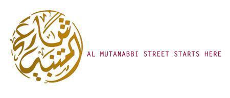 IUPUI Al-Mutanabbi Street Starts Here Symposium
