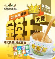 2014 International Kam Cha (Hong Kong Style of Milk...
