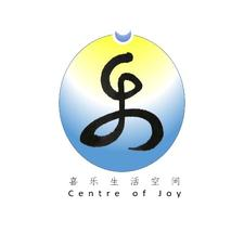 Centre of Joy 喜乐生活空间 logo
