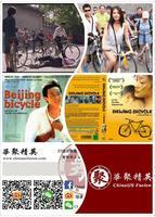 【十七岁的单车】DC展映 Beijing Bicycle