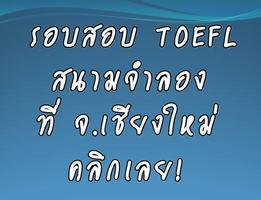 Mini-TOEFL test by Ace! June 2014 - March 2015