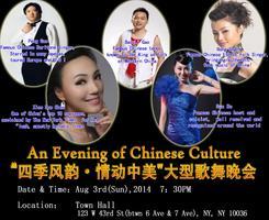 "2014 An Evening of Chinese Culture  ""四季风韵,情动中美""大型歌舞晚会"