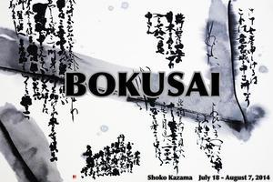 Otogizoshi - BOKUSAI -