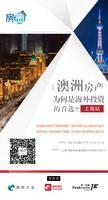 房圈 交流论坛——2019年8月上海站