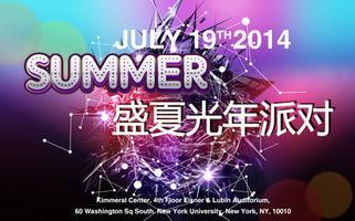 盛夏光年派对 Eternal Summer Party