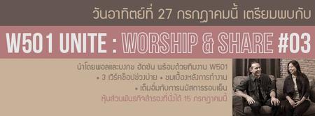 W501 UNITE : WORSHIP & SHARE #03