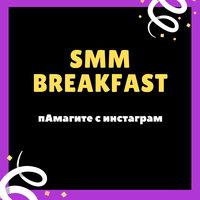 SMM Breakfast russian speaking Tickets, Sat, Sep 14, 2019 at