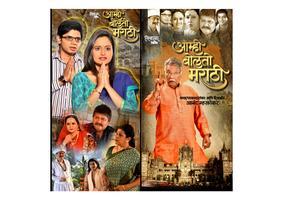 """Screening of """"Amhi Bolato Marathi"""" Movie followed by a..."""