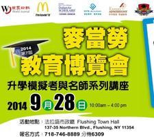 2014 麥當勞教育博覽會 2014 McDonald's Education Expo