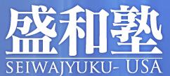 8月4日  盛和塾 経営体験発表会(日本語イベント)