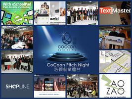 CoCoon Pitch Finals Summer 2014(8/28) 浩觀創業擂台總決賽_二零一四年夏季