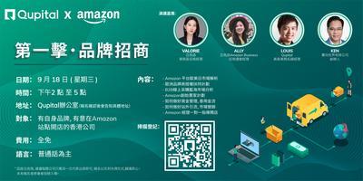 Amazon X Qupital 第一擊 - 品牌招商
