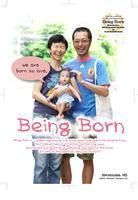 Being Born (Umareru) - Japanese Documentary on Birth