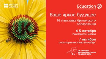 Education UK Exhibition Moscow 2014