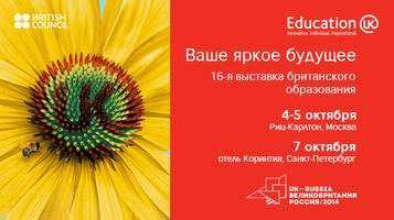 Education UK Exhibition Moscow 2014