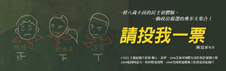 Incu-Lab X 教育工作關注組 -  第一屆教育電影節試映會:「請投我一票」紀錄片分享及討論會