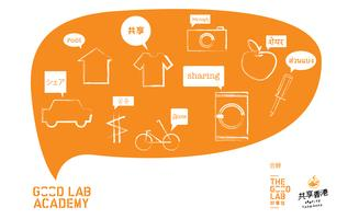 「香港成爲共享城市系列」第二講:公/私營以外:重塑和重建城市共享空間