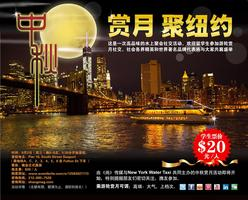 中秋之夜 欢聚纽约 Mid-autumn Festival Party