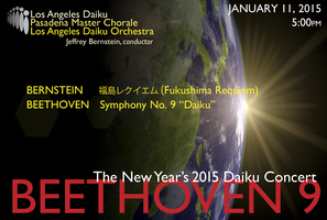 Beethoven Symphony No. 9 (New Year's Daiku) - 2015