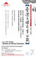 Lecture by Mr. Ya Xian - Masters of Taiwan Literature
