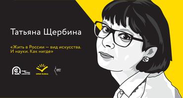 «Жить в России — вид искусства. И науки. Как нигде»
