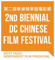 DCCFF Talks - Independent Film Producing (FREE)