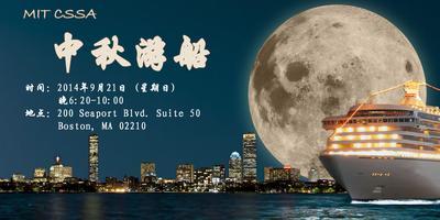"""MIT-CSSA """"Boston Moon Night""""巨型中秋游船舞会"""
