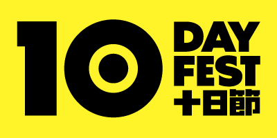10 DAY FEST - Meaningful Cinema | 十日‧放映社 Taste the...